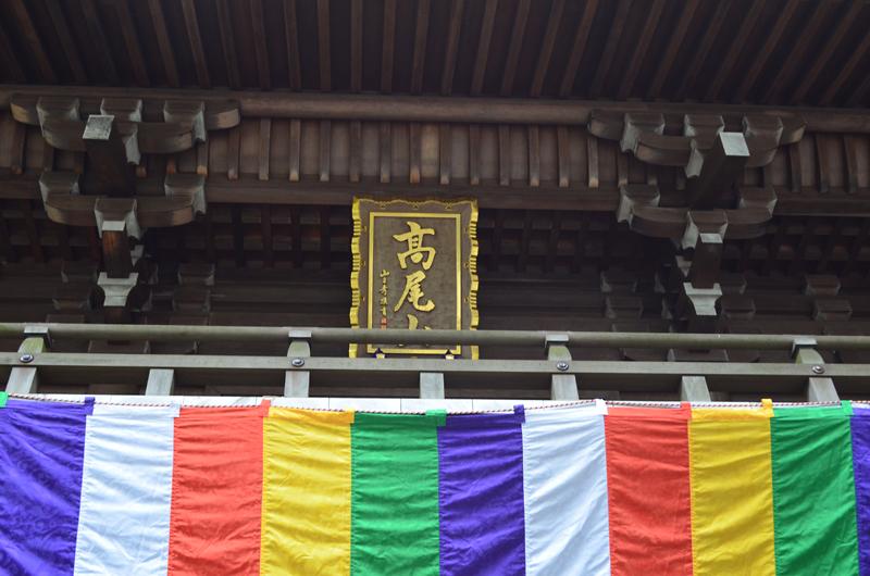 高尾山2013