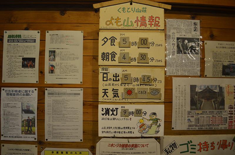 雲取山2013