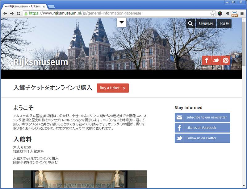 rijksmuseum-web
