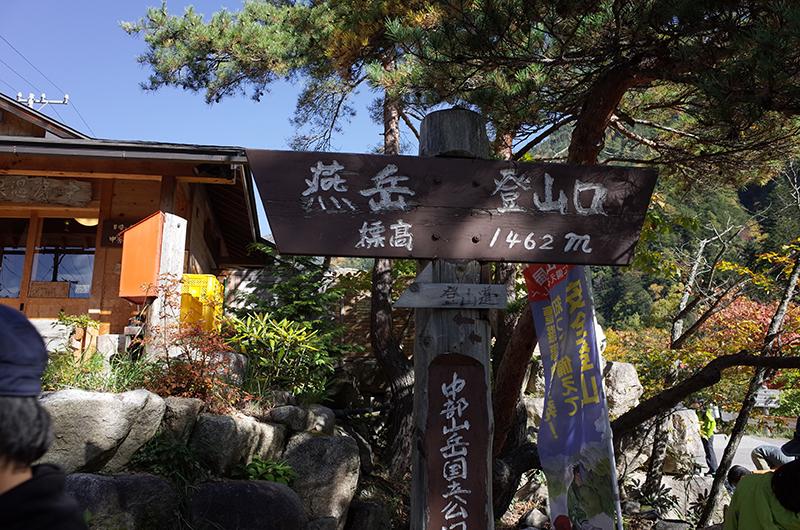 燕岳:登山口