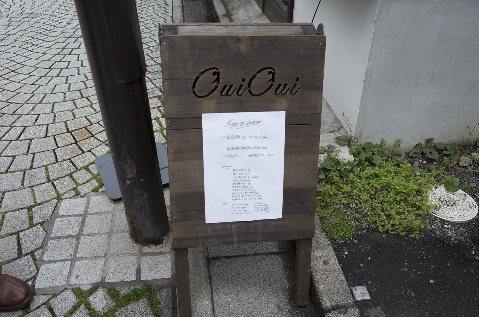 鎌倉キビヤベーカリー上OuiOui:看板