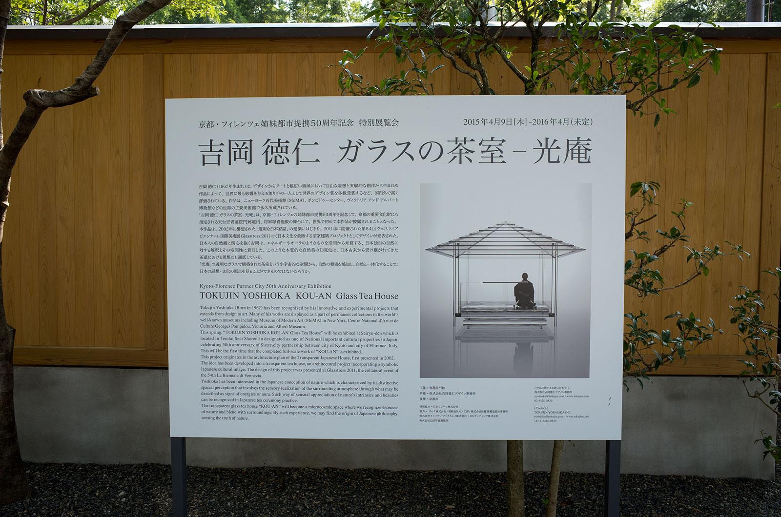 吉岡徳仁・ガラスの茶室