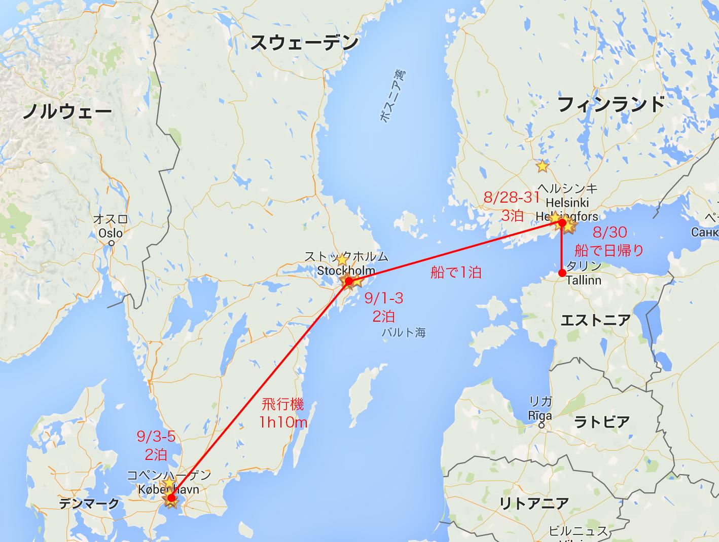北欧周遊の旅2015ー手配メモ・交通
