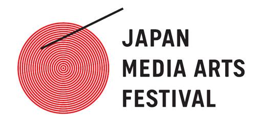 文化庁メディア芸術祭2016受賞作品展