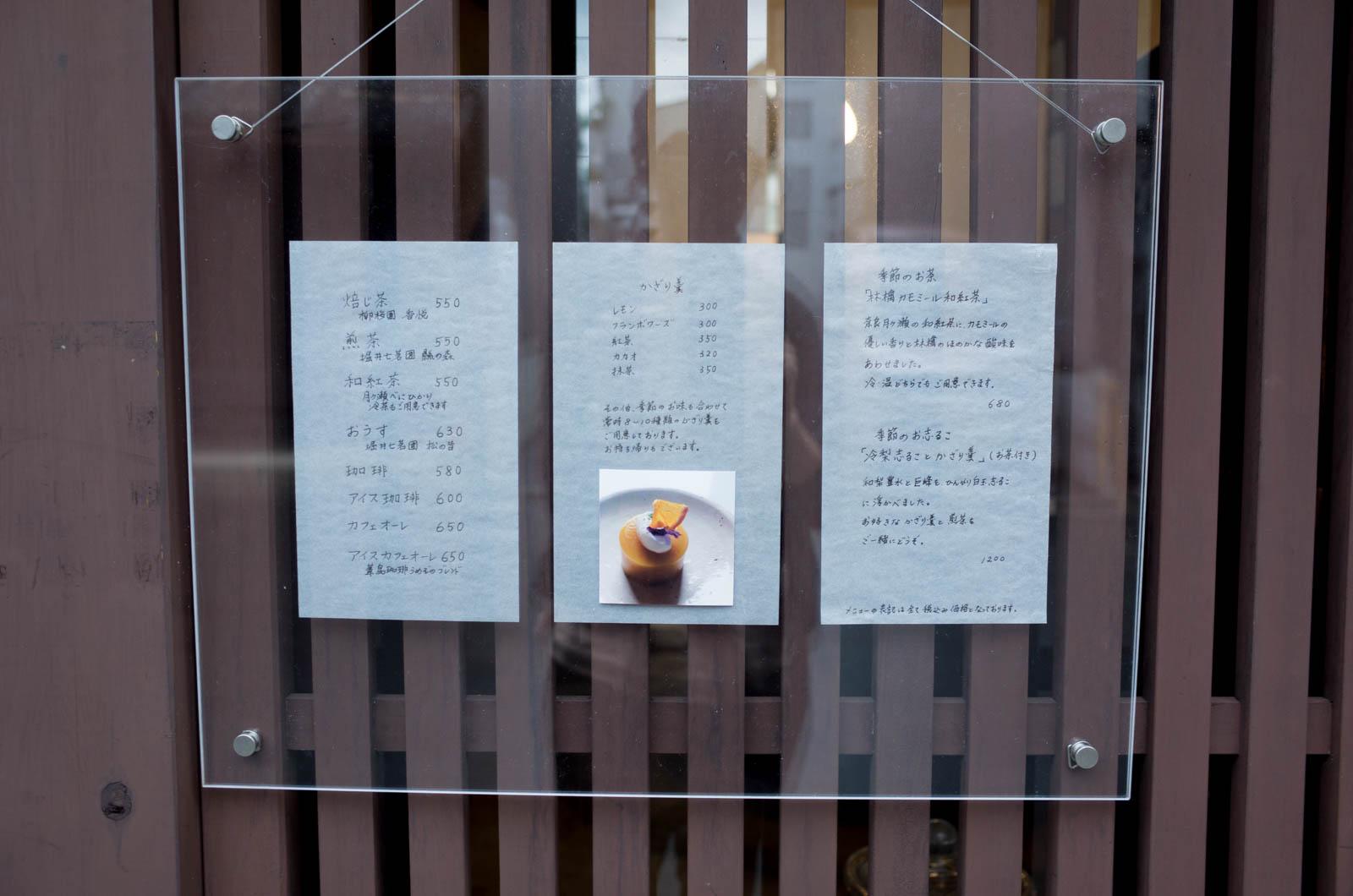 京都・町家カフェで新しい和菓子「うめぞの茶房」