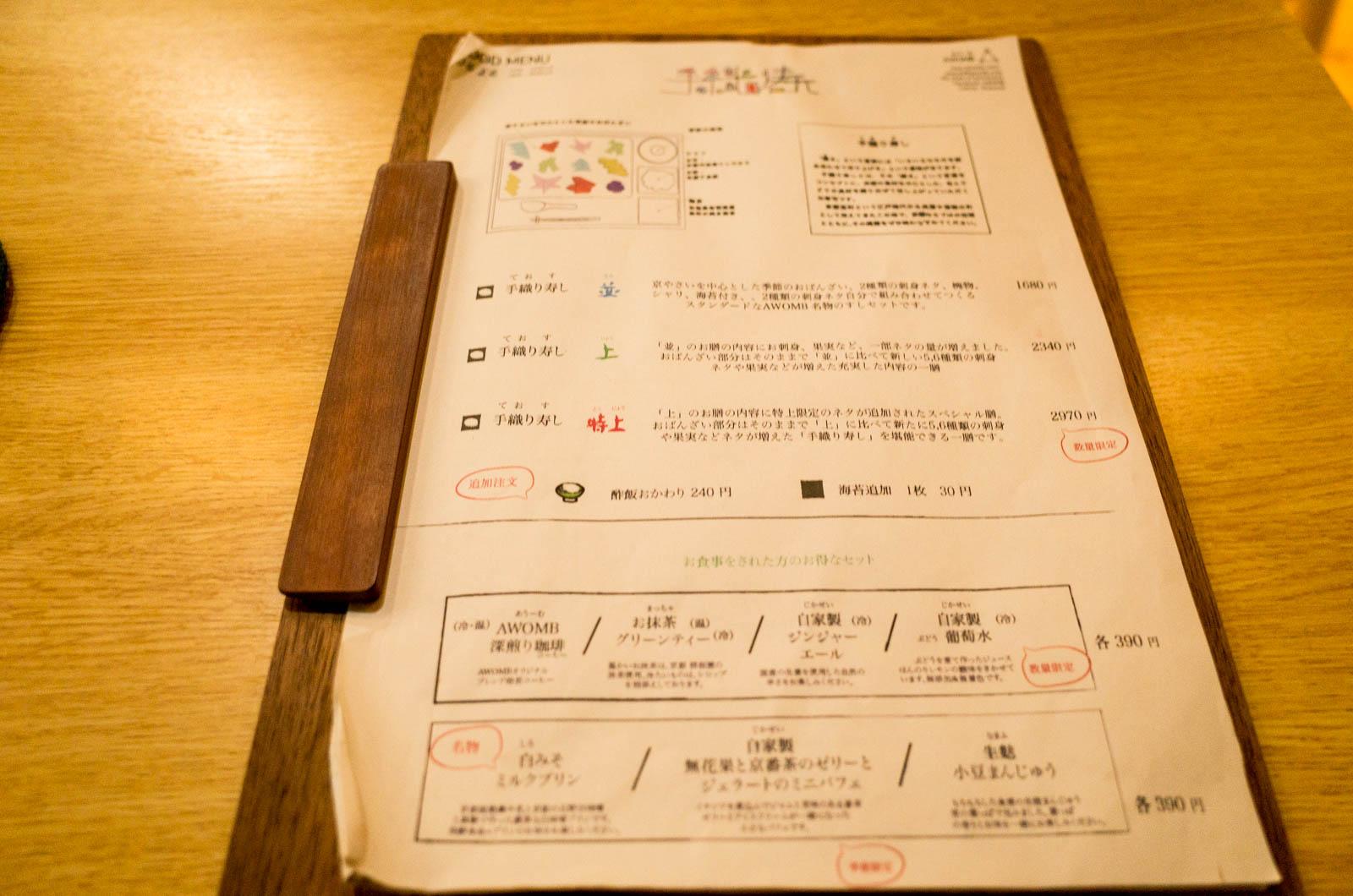 京都・新感覚の手織り寿司「AWOMB(あうーむ)」に行ってきた。