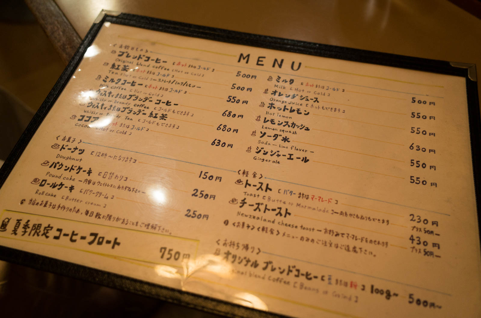 京都で夜カフェ河原町三条・老舗喫茶店「六曜社」