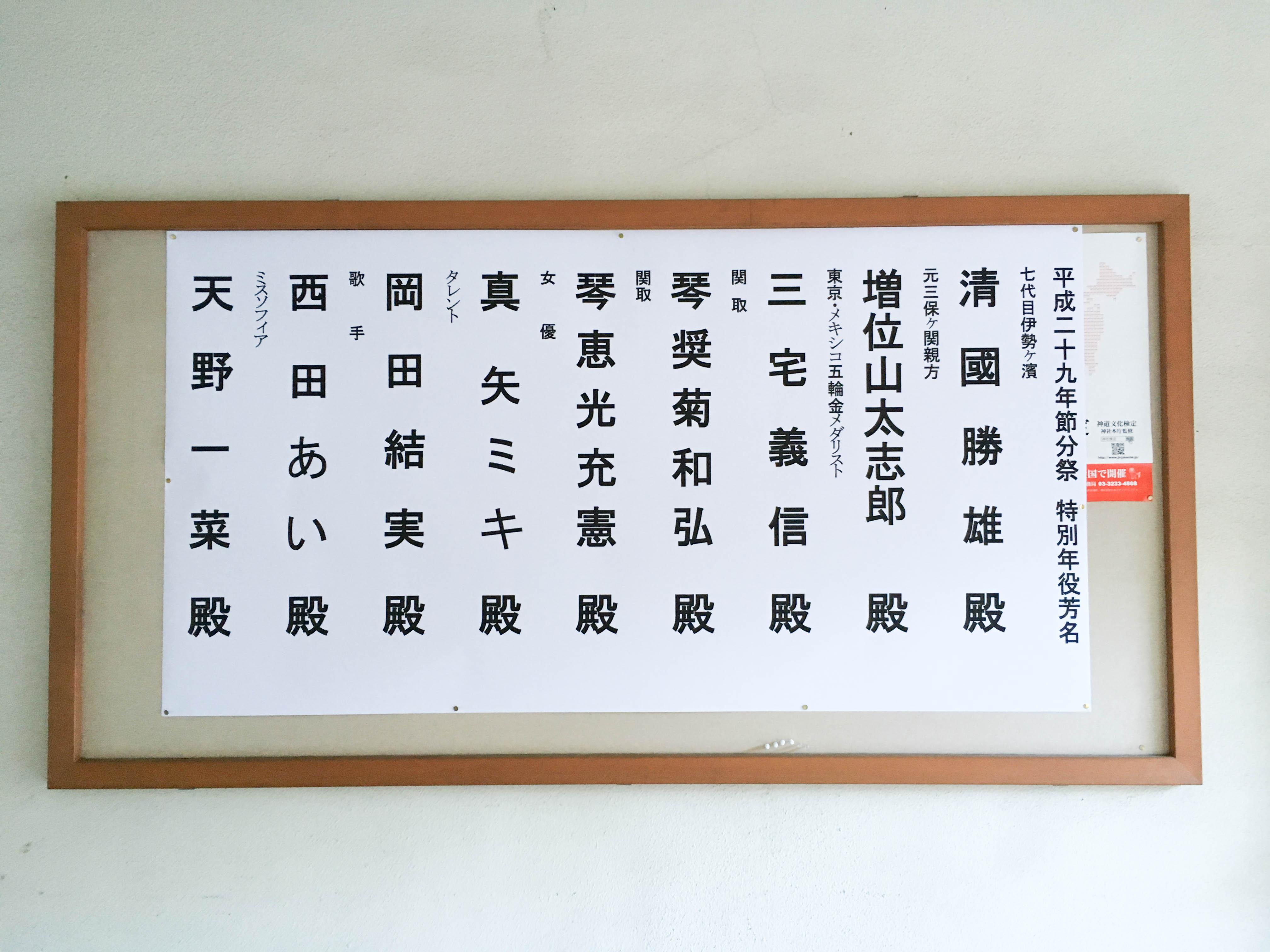 厄払い・日枝神社